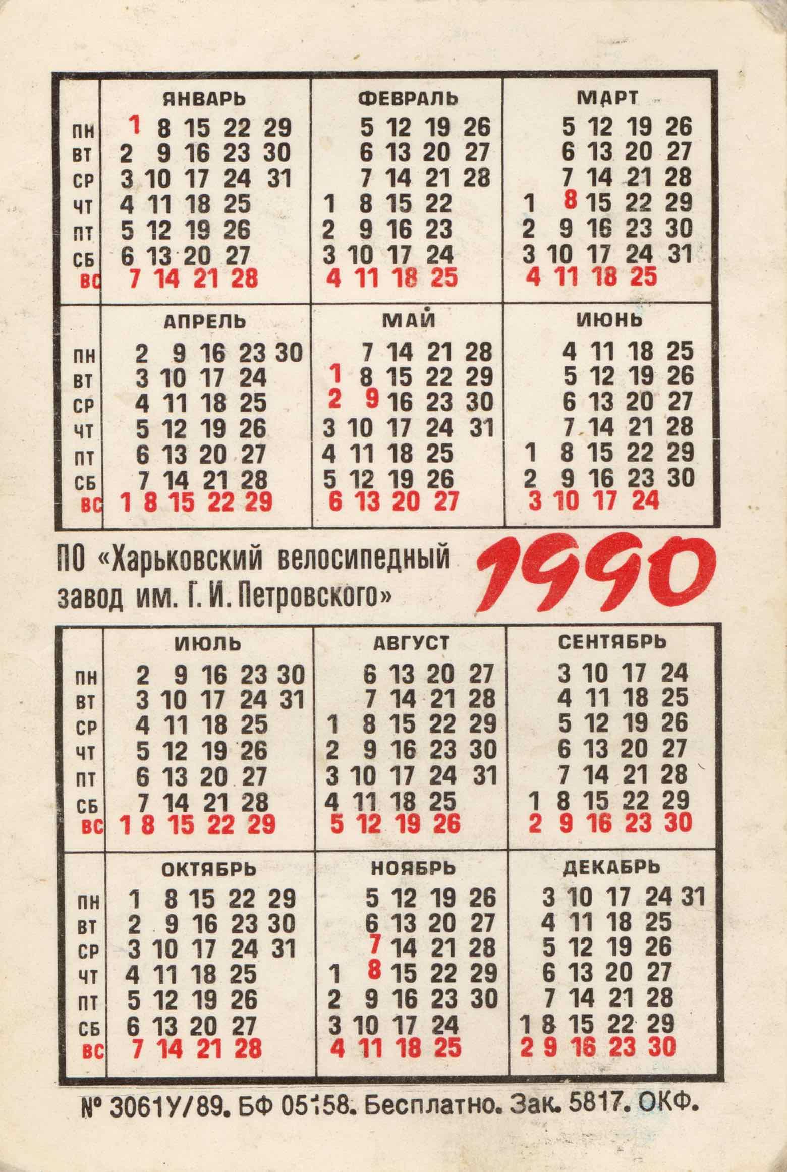 1990 Calendar.Kharkov Sport Calendar 1990 Scan 2