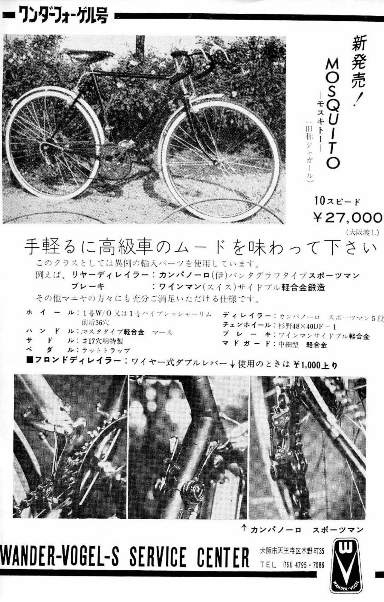 Shimano Derailleurs Bicycle Diagram And Parts List For Sears Bicycleparts Model New Cycling April 1964 Wander Vogel Advert Thumbnail