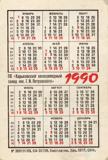 1990 Calendar.Kharkov Sport Calendar 1990